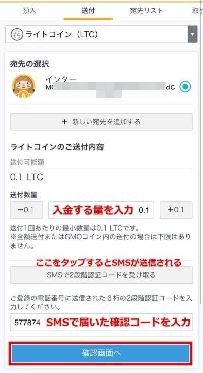インターカジノ ライトコイン入金