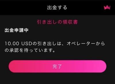 インターカジノ ライトコイン出金3
