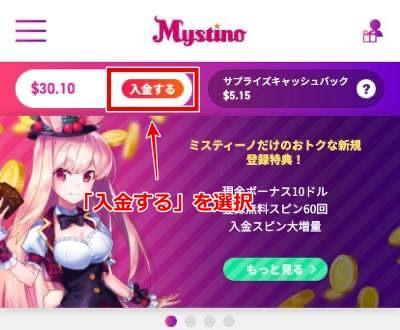 ミスティーノカジノ マッチベター入金手順1