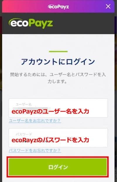 ミスティーノカジノ エコペイズ入金3