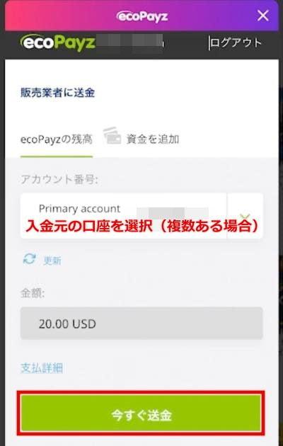 ミスティーノカジノ エコペイズ入金4