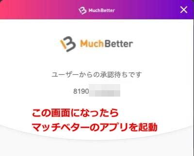 ミスティーノカジノ マッチベター入金手順7
