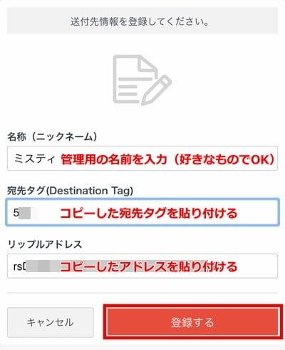 ミスティーノカジノ リップル入金6