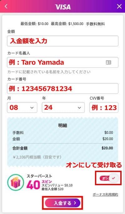 ミスティーノカジノ 楽天VISAカード入金2