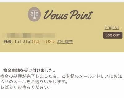 Venuspoint withdraw13
