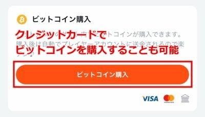 ビットカジノ ビットコイン入金