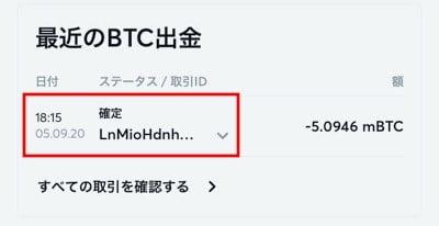 ビットカジノ ビットコイン出金2