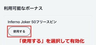 ビットカジノ 入金ボーナス5