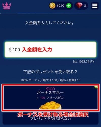 カジ旅 ヴィーナスポイント入金手順1