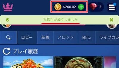 カジ旅 ヴィーナスポイント入金手順5