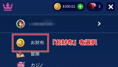 カジ旅 ヴィーナスポイント出金手順2