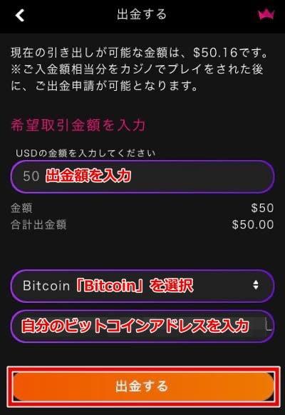 インターカジノ ビットコイン出金1