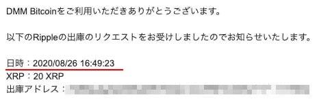 インターカジノ リップル入金スピード1