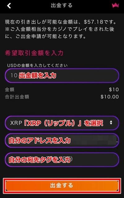 インターカジノ リップル出金1