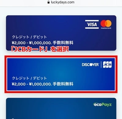 ラッキーデイズカジノ JCBカード入金1