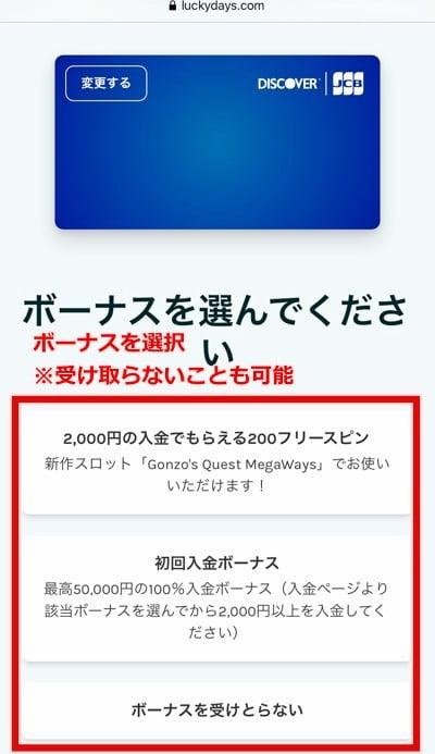 ラッキーデイズカジノ JCBカード入金2