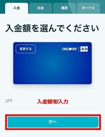 ラッキーデイズカジノ JCBカード入金3