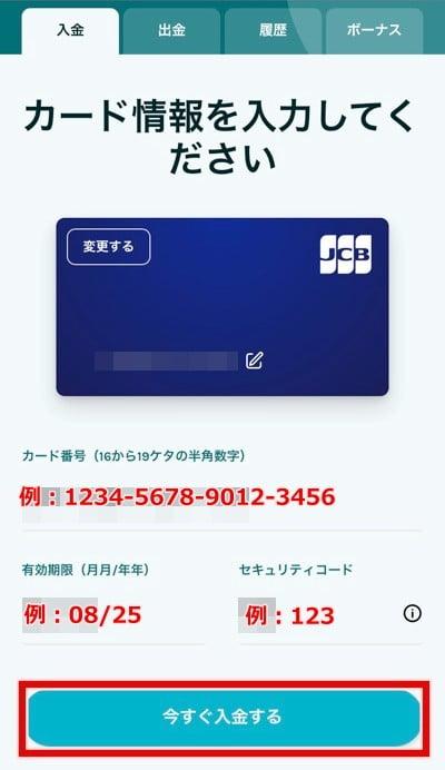 ラッキーデイズカジノ JCBカード入金4