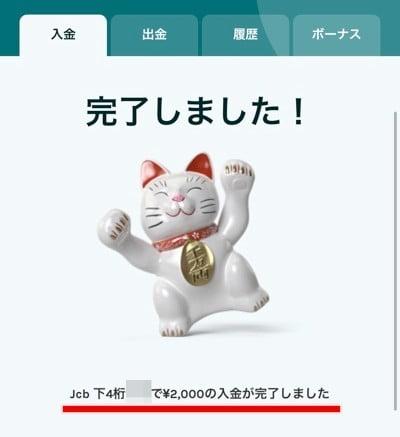 ラッキーデイズカジノ JCBカード入金5