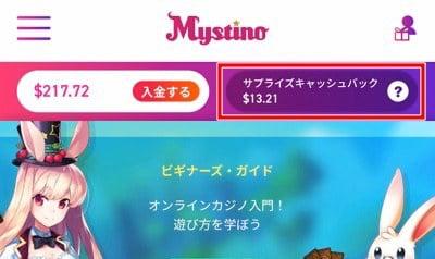 Mystino cashback slot3