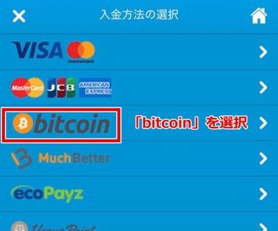 ベラジョンカジノ 仮想通貨入金