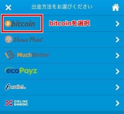 ベラジョンカジノ ビットコイン出金1