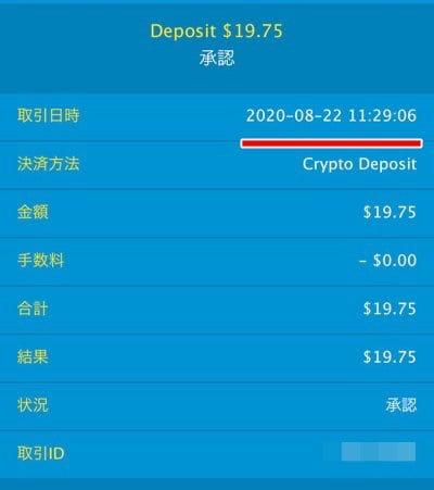 ベラジョンカジノ ライトコイン入金スピード1