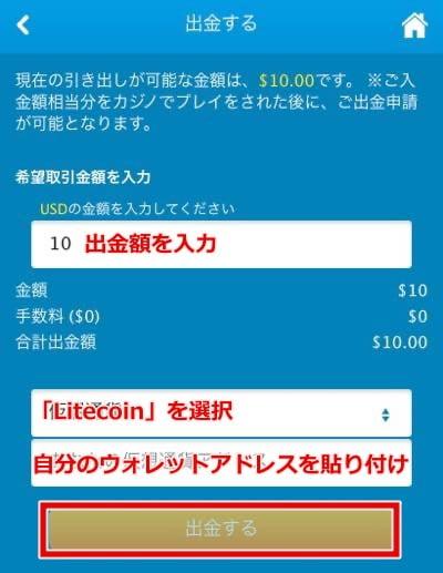 ベラジョンカジノ ライトコイン出金1