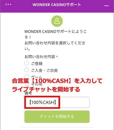 Wondercasino cashback3