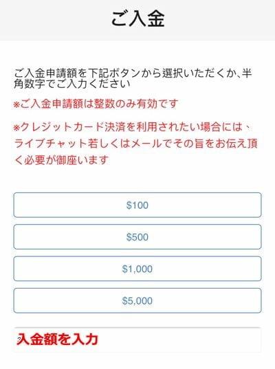 ワンダーカジノ スティックペイ入金手順1