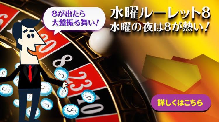 カジノシークレット 水曜ルーレット8