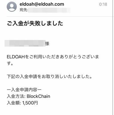 エルドアカジノ ビットコイン入金12