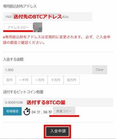 エルドアカジノ ビットコイン入金2