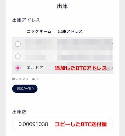 エルドアカジノ ビットコイン入金4