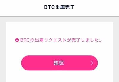 エルドアカジノ ビットコイン入金6