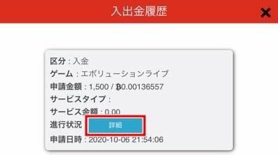 エルドアカジノ ビットコイン入金8