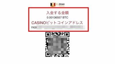 エルドアカジノ ビットコイン入金9
