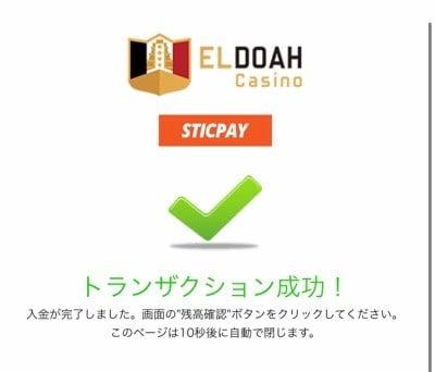 エルドアカジノ(旧パイザカジノ) スティックペイ入金手順2