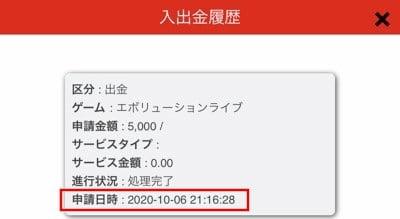 エルドアカジノ(旧パイザカジノ) 入金画面1