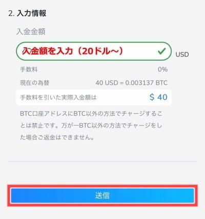 コニベット ビットコイン入金手順