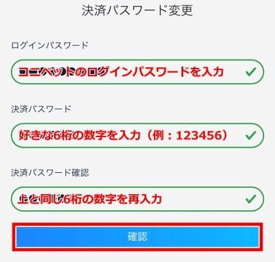 コニベット 決済パスワード登録