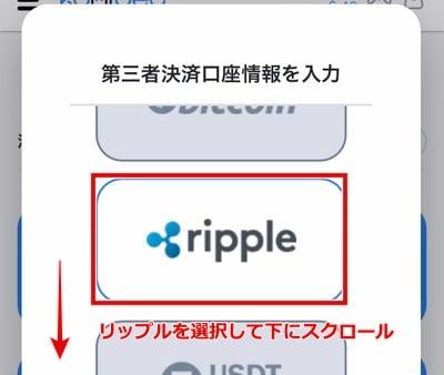 コニベット リップル決済口座の連携