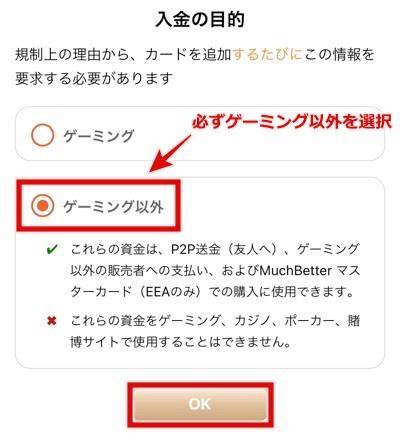 マッチベター クレジットカード入金