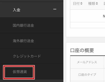 STICPAY ビットコイン(仮想通貨)入金2