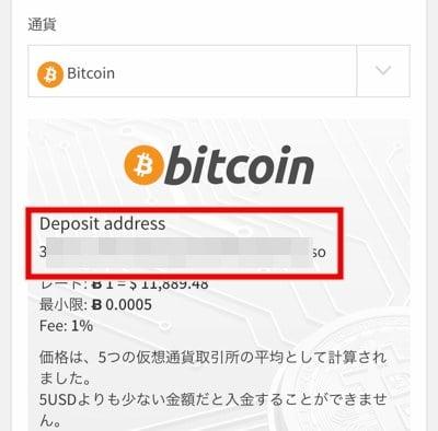 STICPAY ビットコイン(仮想通貨)入金4