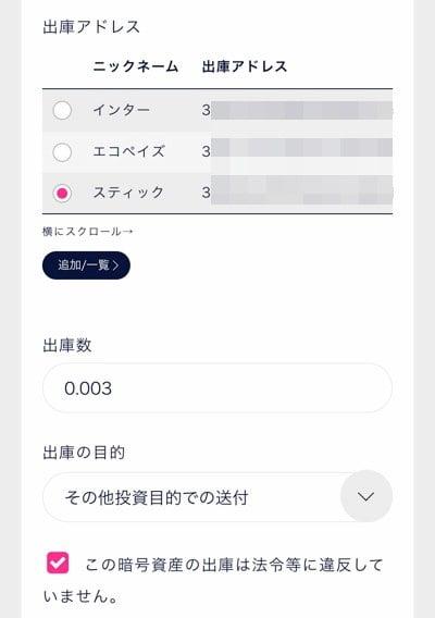 STICPAY ビットコイン(仮想通貨)入金6
