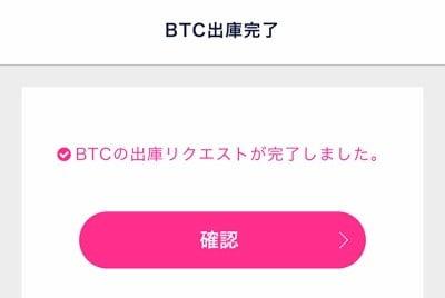 STICPAY ビットコイン(仮想通貨)入金7