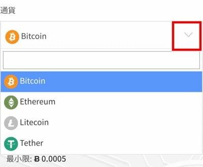 STICPAY ビットコイン(仮想通貨)入金8
