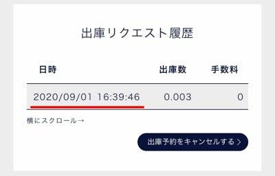 STICPAY ビットコイン(仮想通貨)入金9