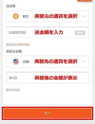 Sticpay exchange2